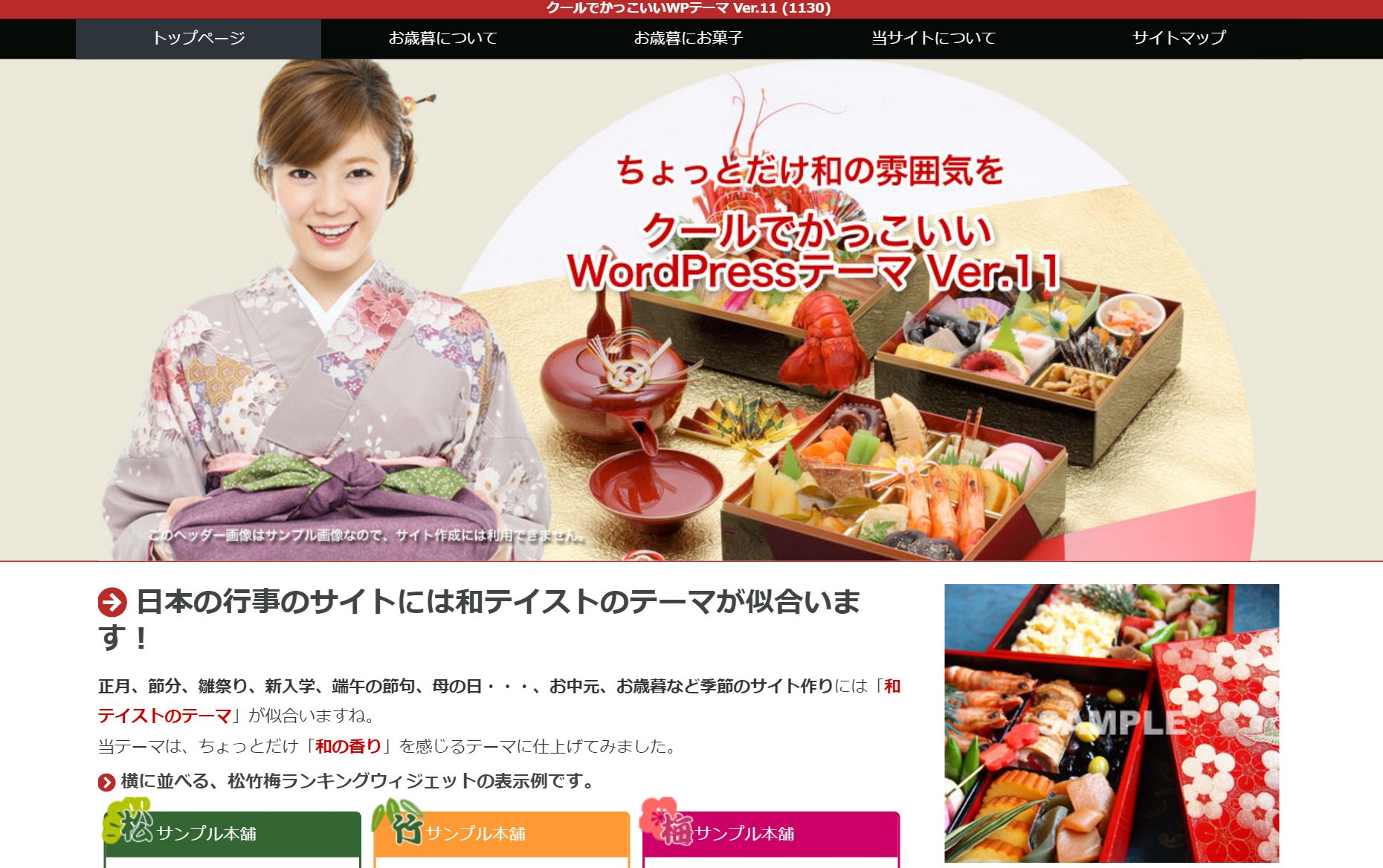 WordPress和風テーマ!クールでかっこいいWordPressテーマ Ver.11