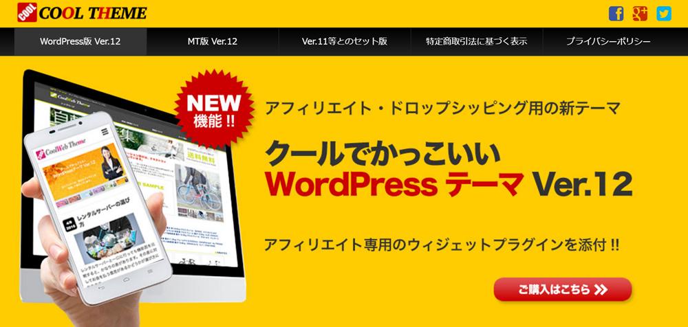 クールでかっこいいWordPressテーマ Ver.12のレビュー・評判