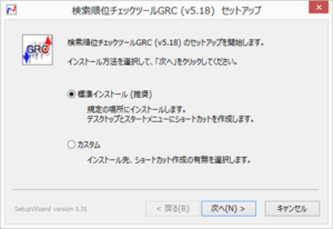 検索順位チェックツールGRCはおすすめ!無料でも使えるからアクセスアップに