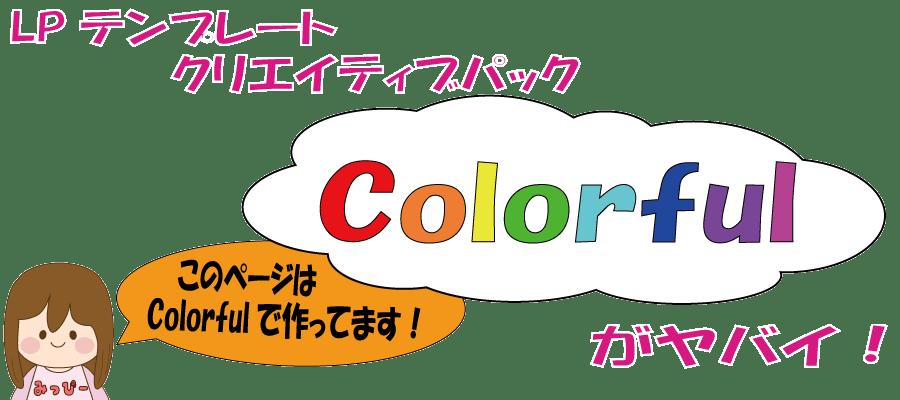 ランディングページ作成 「Colorful(カラフル)」がヤバイ